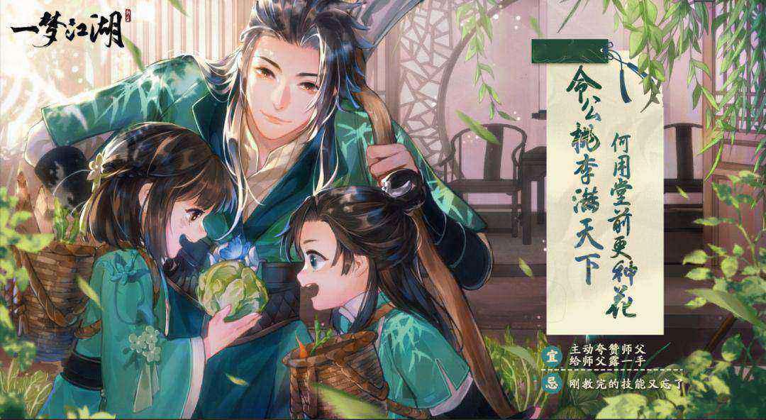 《一梦江湖》:师徒专属时装上线!为师还能教你一套君子六艺…