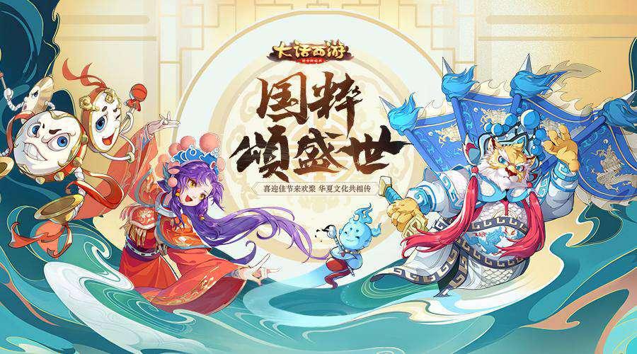 《大话西游》:一起传承京剧国粹 全新节日活动来袭