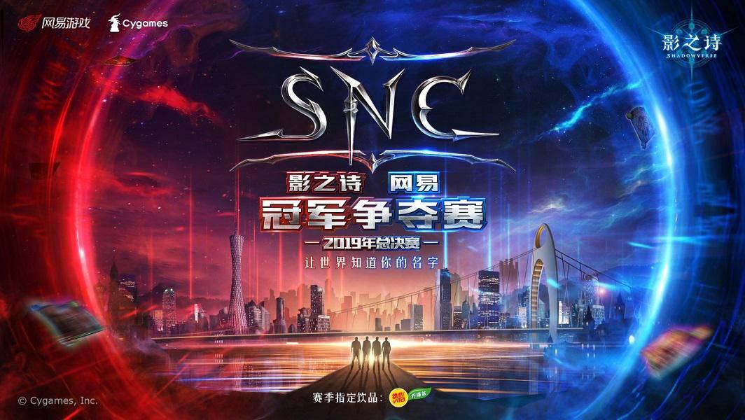 新王诞生,璀璨加冕!《影之诗》SNC2019总决赛华丽谢幕