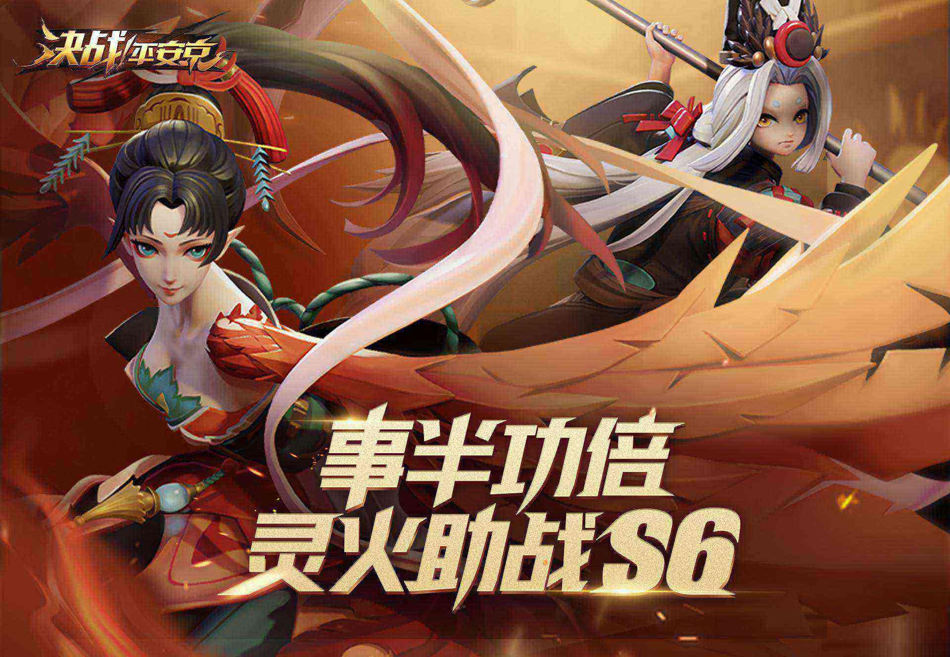 灵火助力 《决战!平安京》S6赛季冲分活动今日开启