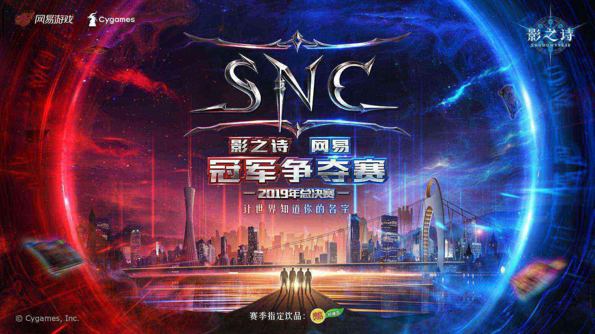 燃卡牌之魂,立竞技之巅!《影之诗》SNC2019总决赛即将华丽开幕!