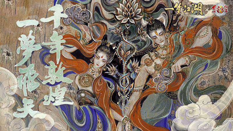 《一梦江湖》X敦煌文旅 开启敦煌文化特别联动
