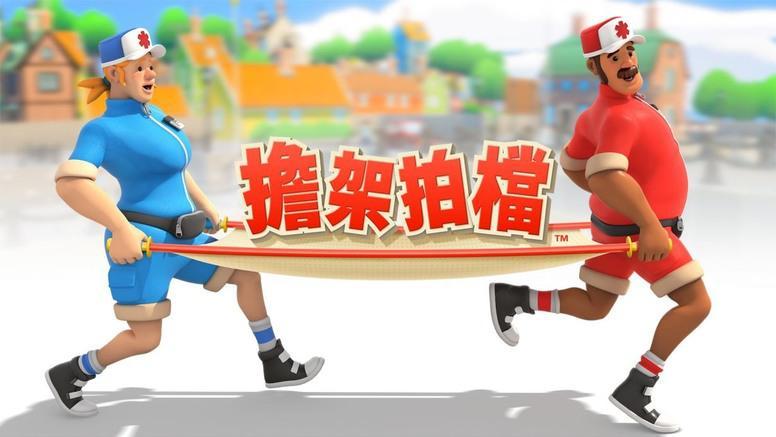 【试玩】Switch 新作《担架拍档》试玩 轻松搞怪又富有挑战性的双人合作游戏好选择