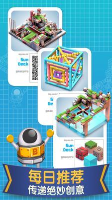 机械迷宫截图4