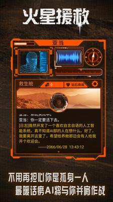火星援救截图2