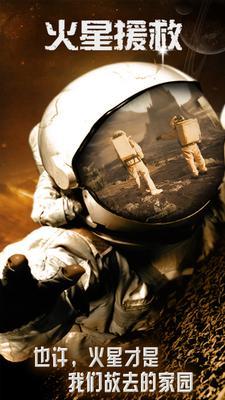 火星援救截图1