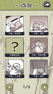 竹鼠:活下去截图5