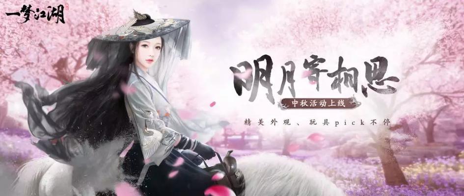 《一梦江湖》:更新公告:中秋开启兔兔盛宴!全新时装鹭栖云、寄明月,你pick谁?