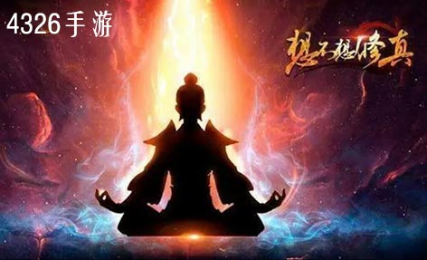 《想不想修真》:神界新材料神火真火——刷材料和用法攻略