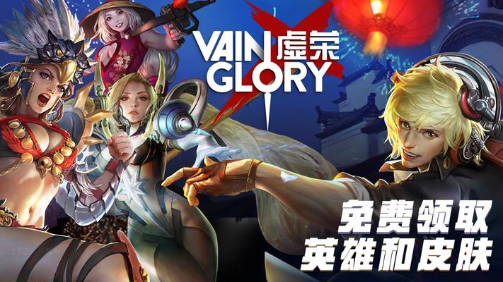 虚荣 (Vainglory)截图1
