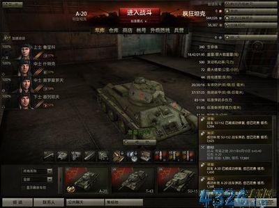 坦克世界a20用什么炮好?坦克世界3号好还是a20好