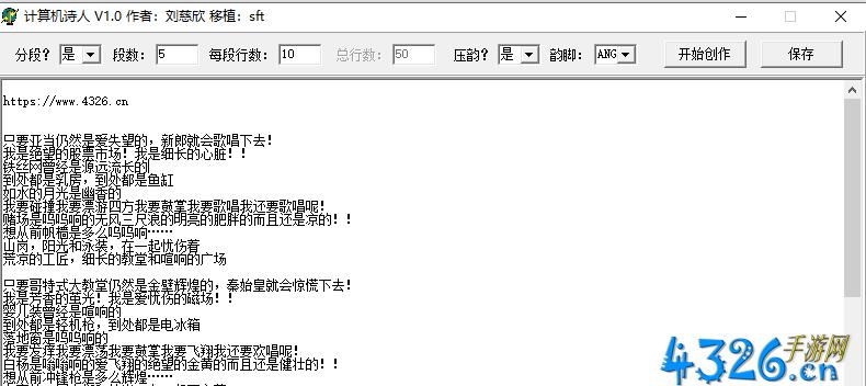 刘慈欣:电子诗人(计算机诗人)绿色版下载