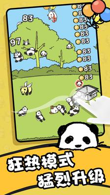 熊猫森林截图5