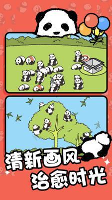 熊猫森林截图1