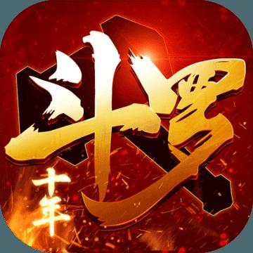 斗罗十年-龙王传说