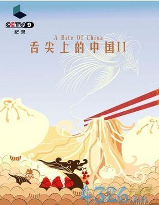 舌尖上的中国台词恶搞?《舌尖上的中国3 》中有哪些好的台词?