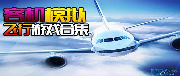 真实客机游戏破解版?牛人用游戏模拟器,看看客机能不能停在航空母舰甲板上