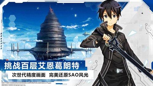 刀剑神域黑衣剑士王牌手游