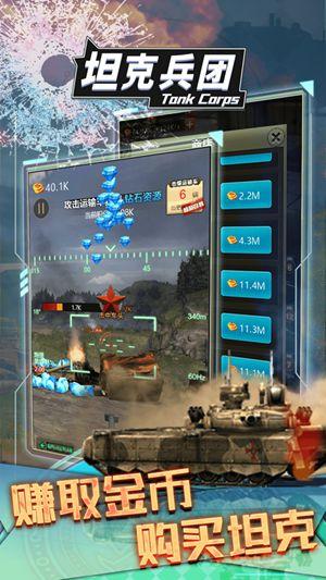 坦克兵团游戏汉化版