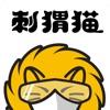 刺猬猫阅读内购破解版百度云