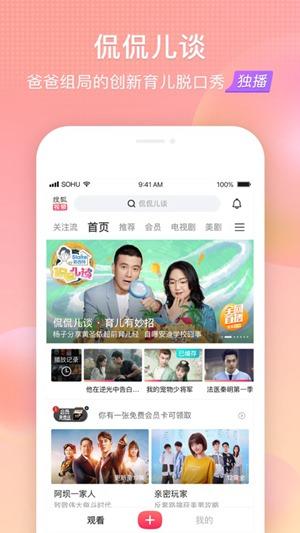 搜狐视频app免费下载最新版