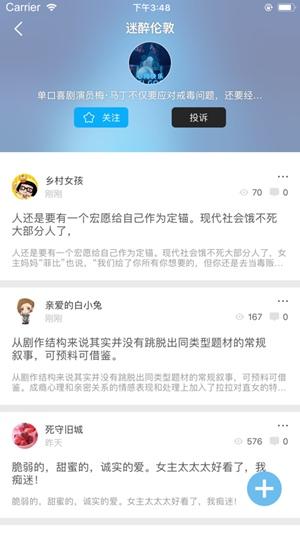 美剧鸟5.8.1破解版