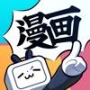 哔哩哔哩漫画app下载安装最新版