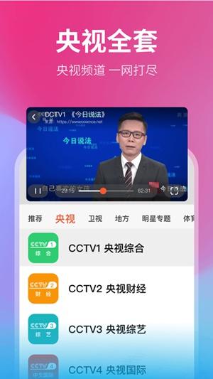 电视直播app下载安装最新版
