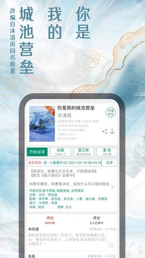 晋江小说阅读app下载ios版
