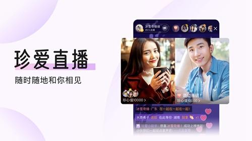 珍爱网下载app下载手机版