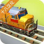 火车大亨模拟器2破解版最新版